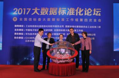 2017大数据标准化论坛在京召开