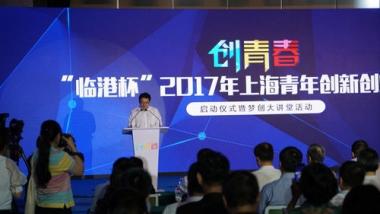 上海青年创新创业大赛启动 KM1930出展创新项目